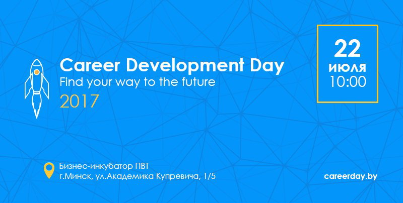 career-development-day-2017-konferenciya-po-razvitiyu-karery-dlya-it-specialistov