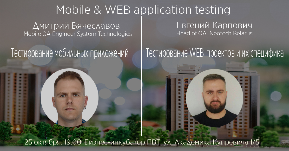 meropriyatie-mobile-web-application-testing